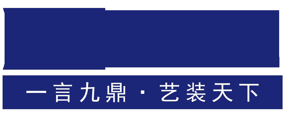 广东九艺装饰设计工程有限公司
