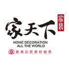 黑龙江家天下装饰设计有限公司