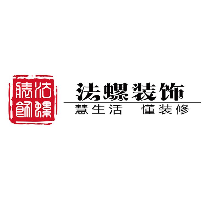 黑龙江法螺装饰设计公司