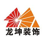 黑龙江龙坤装饰工程有限公司