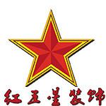 紅五星裝飾
