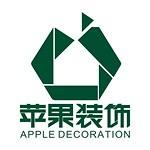 遵义苹果装饰