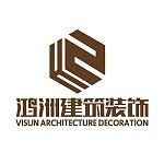 鸿洲建筑装饰