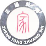 漳州正通装饰