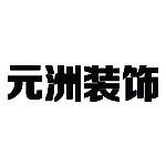 元洲优游平台璜