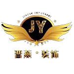 北京晋燕装饰