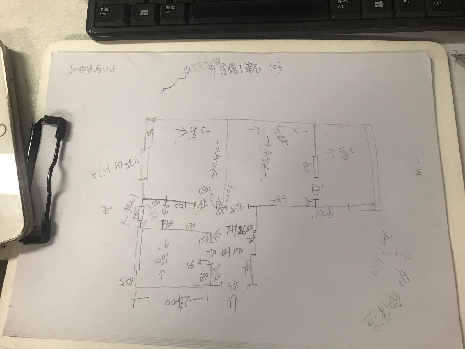 手绘量房草图方法