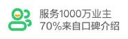 服务1000万业主,70%来自口碑介绍